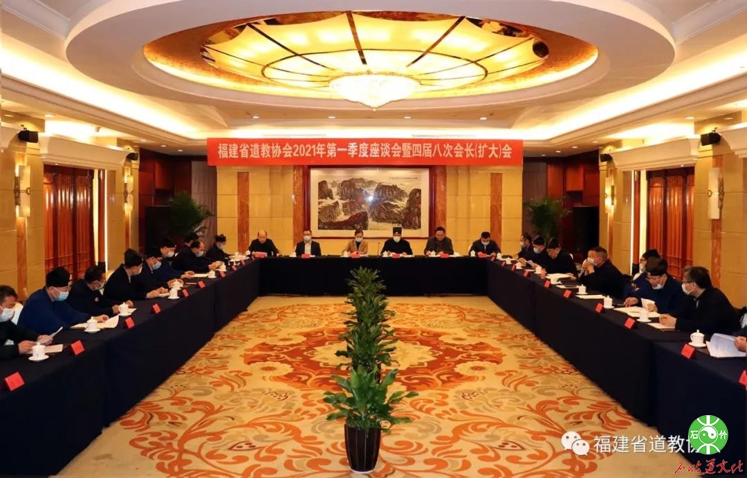福建省道教协会召开2021年第一季度座谈会暨四届八次会长(扩大)会